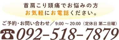 092-518-7879